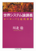 世界システム論講義 ──ヨーロッパと近代世界 Book Cover