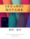 《音乐心理学》期刊中文摘要