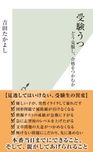 受験うつ~どう克服し、合格をつかむか~ Book Cover