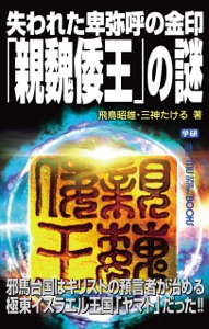 失われた卑弥呼の金印「親魏倭王」の謎 Book Cover