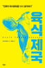 티머시 패키릿 - [무료] 육식제국 artwork