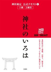 神社検定 公式テキスト1 神社のいろは Book Cover