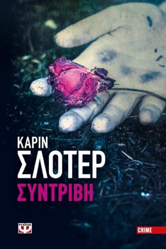 Karin Slaughter - Συντριβή