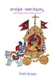 భగవద్గీత - ఇతర దేవుళ్ళు - Telugu