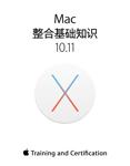 Mac 整合基础知识 10.11