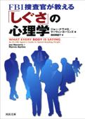 FBI捜査官が教える「しぐさ」の心理学 Book Cover