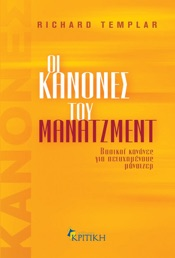 Download and Read Online Οι κανόνες του μάνατζμεντ