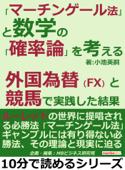 「マーチンゲール法」と数学の「確率論」を考える。外国為替(FX)と競馬で実践した結果。 Book Cover