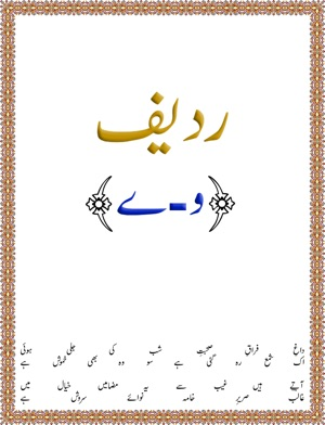 Deewan E Ghalib Book
