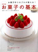 お菓子作りのプロが教える!決定版 お菓子の基本 Book Cover