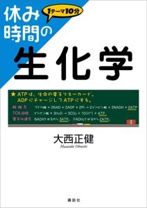 休み時間の生化学 Book Cover