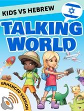 Kids Vs Hebrew: Talking World (Enhanced Version)