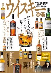 ウイスキーぴあ Book Cover