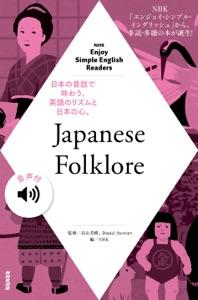 【音声付】NHK Enjoy Simple English Readers Japanese Folklore Book Cover