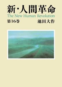 新・人間革命16 Book Cover