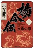 楊令伝 一 玄旗の章 Book Cover