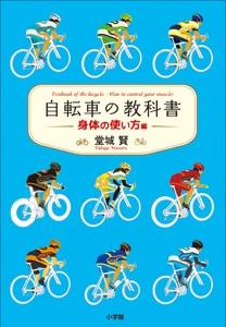 自転車の教科書 -身体の使い方編- Book Cover