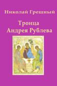 Николай Грешный. Троица Андрея Рублева