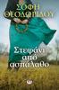 Σόφη Θεοδωρίδου - Στεφάνι απο Ασπάλαθο artwork