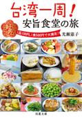 台湾一周! 安旨食堂の旅 Book Cover