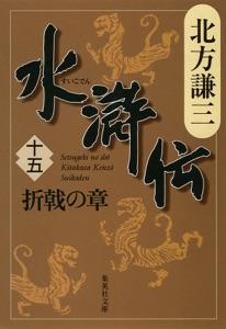 水滸伝 十五 折戟の章 Book Cover