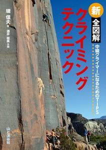 新 全図解 クライミングテクニック Book Cover