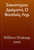 WilliamShakespeare - Σαικσπήρου Δράματα, Ο Βασιλιάς Ληρ artwork