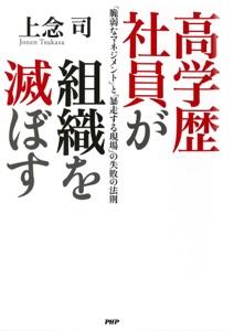 高学歴社員が組織を滅ぼす Book Cover