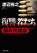 傭兵代理店 復讐者たち Book Cover