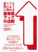 高くても飛ぶように売れる客単価アップの法則 Book Cover