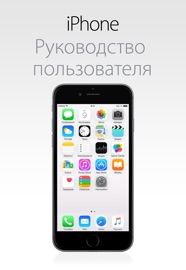 Iphone Ios 8 4