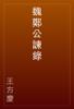 王方慶 - 魏鄭公諫錄 插圖