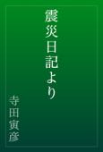 震災日記より