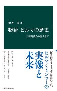 物語 ビルマの歴史 - 王朝時代から現代まで Book Cover