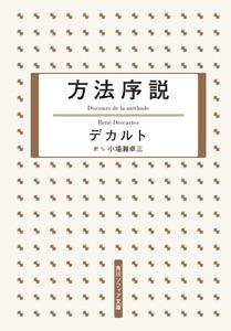 方法序説 Book Cover