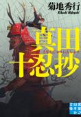 真田十忍抄 Book Cover