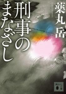 刑事のまなざし Book Cover