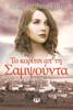 Σόφη Θεοδωρίδου - Το Κορίτσι απ' τη Σαμψούντα artwork