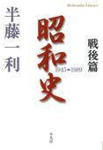 昭和史 戦後篇 1945-1989 Book Cover