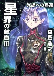 星界の紋章 3―異郷への帰還― Book Cover