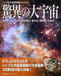 ハッブル宇宙望遠鏡がとらえた驚異の大宇宙【第3版】 Book Cover