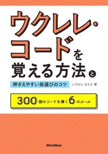 ウクレレ・コードを覚える方法と押さえやすい指選びのコツ Book Cover