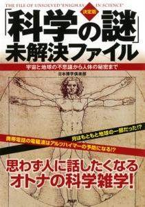 [決定版]「科学の謎」未解決ファイル Book Cover