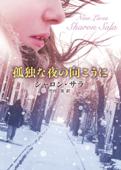 孤独な夜の向こうに Book Cover