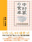 中村家の食卓
