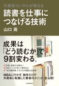 外資系コンサルが教える 読書を仕事につなげる技術 Book Cover