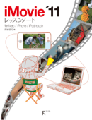 iMovie'11レッスンノートfor Mac/iPhone/iPod touch