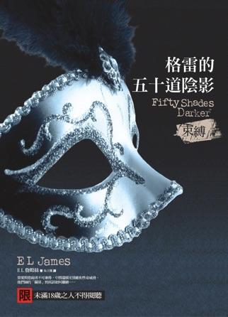 格雷的五十道陰影II:束縛 PDF Download
