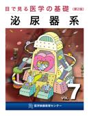 目で見る医学の基礎 第2版 VOL.7 泌尿器系 Book Cover