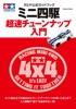 タミヤ公式ガイドブック ミニ四駆 超速チューンナップ入門